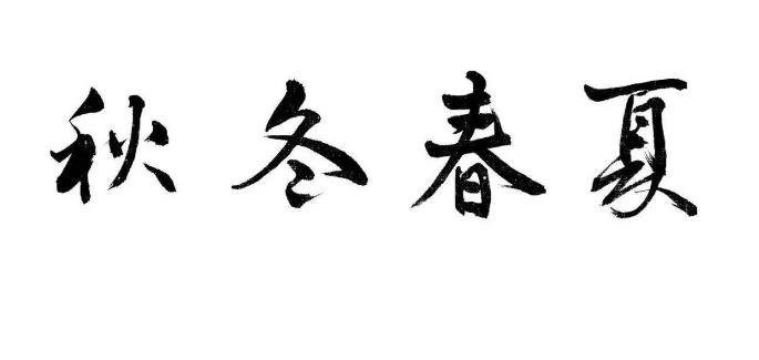济南翰墨书法馆