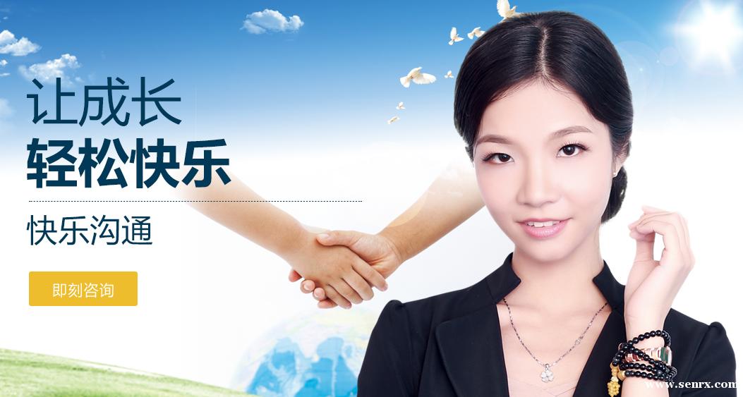 杭州新励成口才培训学校