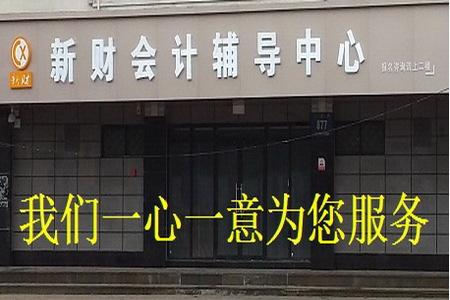 苏州会计培训