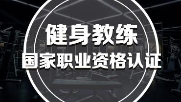 锐星健身教练培训中心