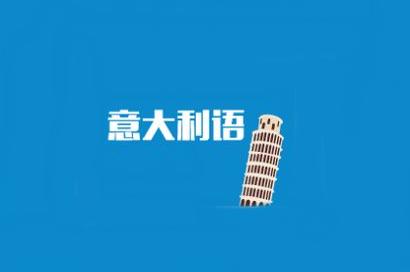济南市朗阁外语培训学校