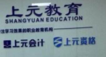 上虞上元教育
