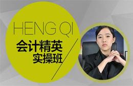 广州恒企会计培训中心
