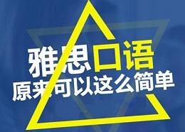 温州新通教育_温州新通外语培训学校