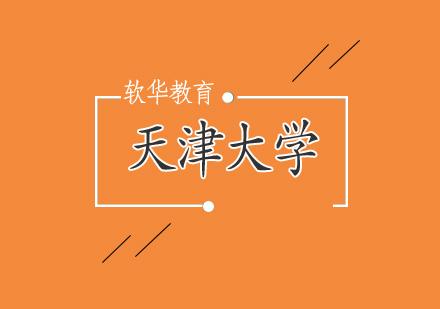 天津软华教导