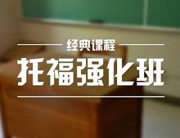 杭州新通雅思培训_新通托福培训城东分校