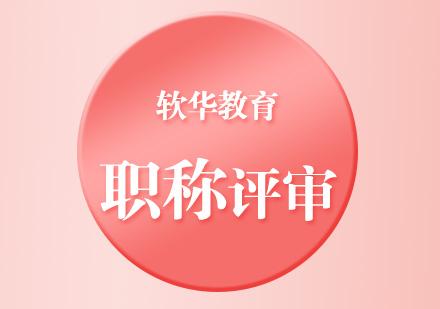 天津软华教育
