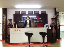 温州瓯越教育_温州瓯越职业学校火车站校区