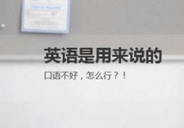杭州新通外语培训学校凤起校区