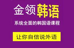 惠州金领外语培训中心