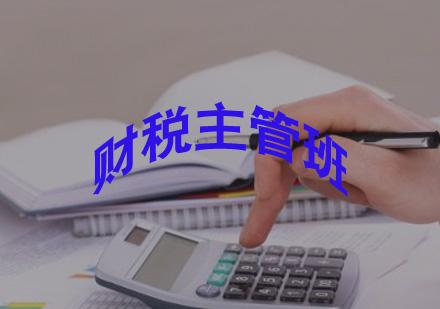 天津仁和会计