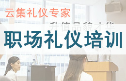 长春诚明礼仪教育lols9竞猜学校