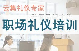 长春诚明礼仪教育培训学校