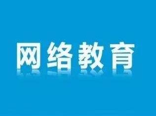 福建网络教育报名咨询入口