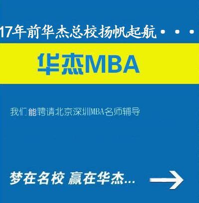 郑州华杰MBA培训