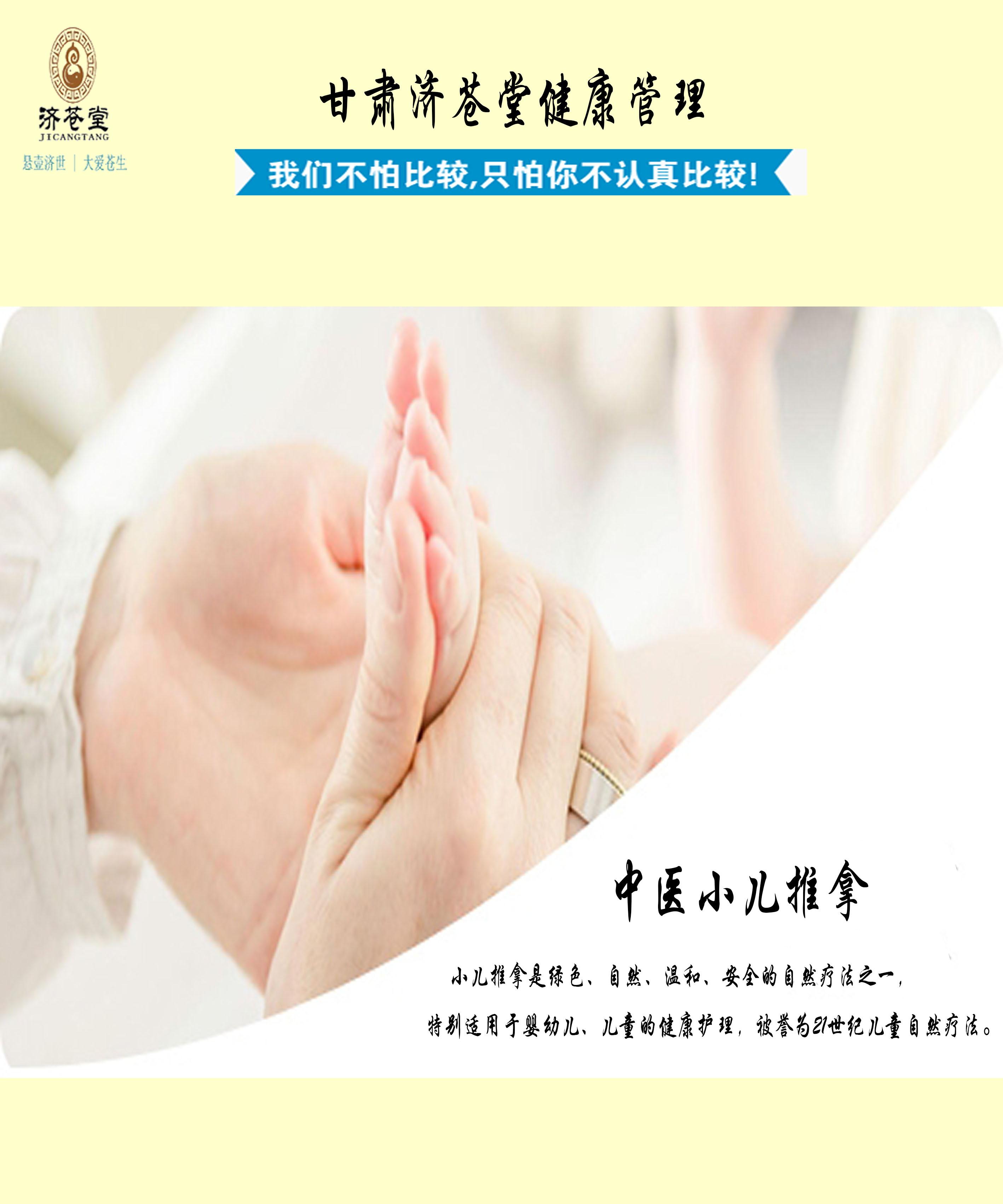 甘肅濟蒼堂健康管理有限公司