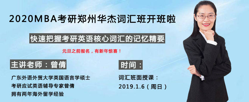 鄭州華杰MBA培訓