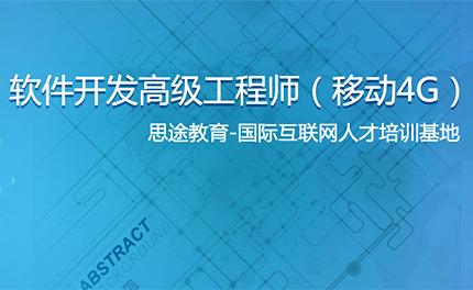 长沙思途软件学院