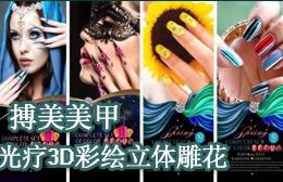园洲搏美美容化妆培训