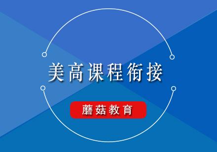 上海蘑菇教育