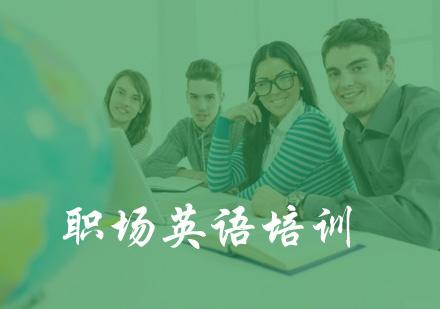 韦博国际英语培训黉舍