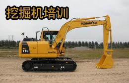 惠州挖掘机培训基地