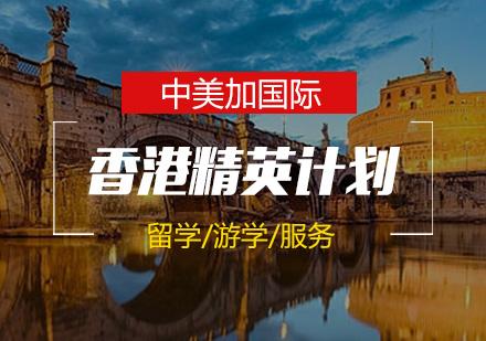 天津中美加国际留学