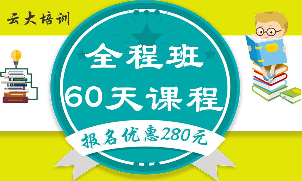【全程班】2020年云南省公务员笔试培训