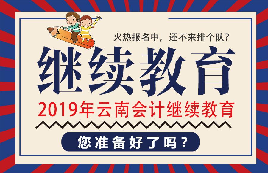 云南泽为财税教育