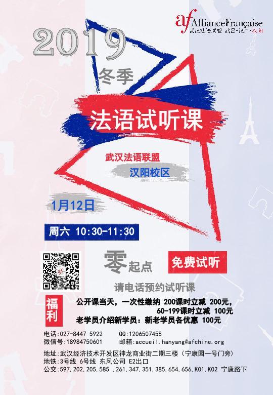 法语联盟-武汉法语培训中心
