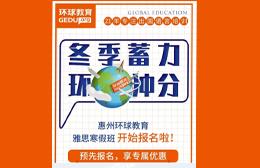 惠州环球教育(环球雅思)培训中心