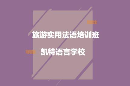 北京凯特语言学校