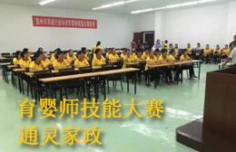 惠阳大亚湾通灵家政职业学校