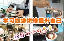 肇庆赛西维烘焙职业培训学校