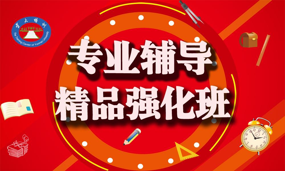 【精品强化班】2019年云南省公务员笔试培训