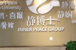 杭州静博士美容养生培训学校