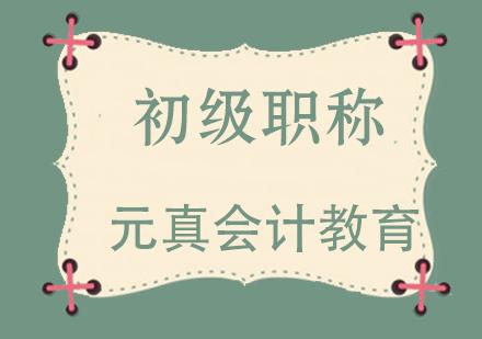 北京元真会计培训学校