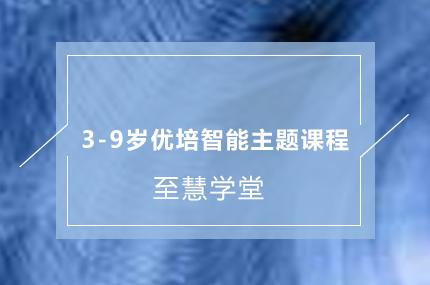 北京至慧学堂