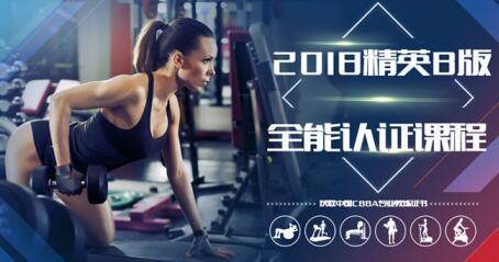 武汉全能东一健身运动培训学院