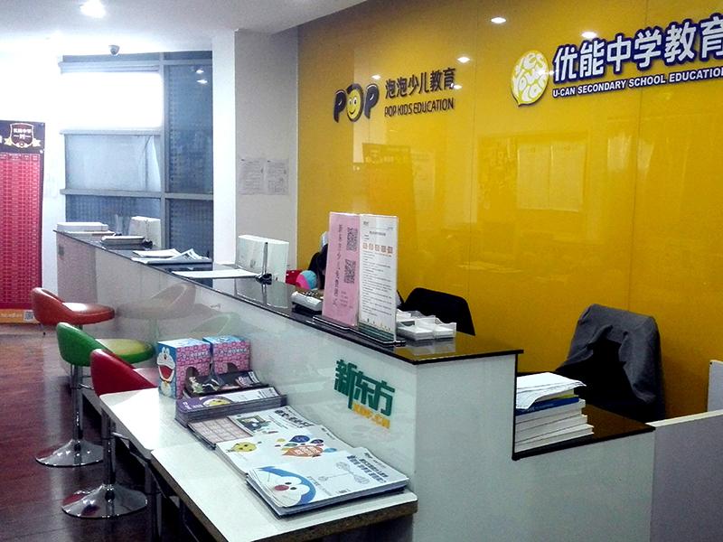 杭州新东方培训学校古墩路同仁广场校区