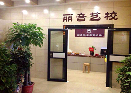 长沙丽音艺术培训学校