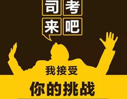 济南海天司法考试培训学校