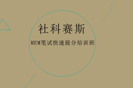北京社科赛斯