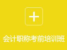 滨江会计培训学校