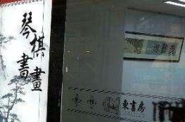 杭州东书房琴棋书画培训学校江干校区