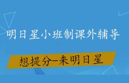 惠州明日星培训中心