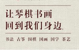 杭州东书房琴棋书画培训学校黄龙校区