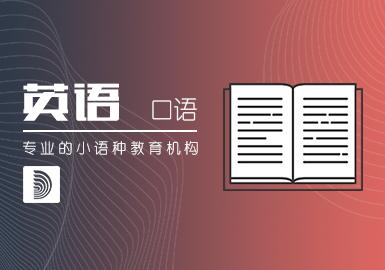 郑州当代外语