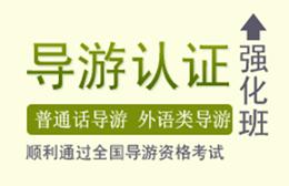沈阳丹雷家族导游员培训机构