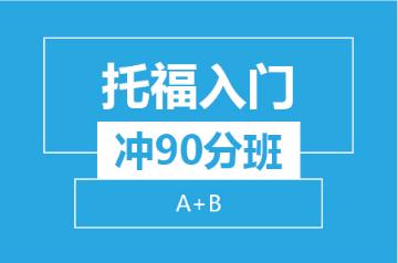 杭州新航道雅思托福培训学校